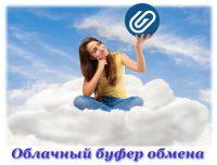 Облачный буфер обмена — 1Clipboard