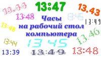 Digital Clock — цифровые часы для компьютера