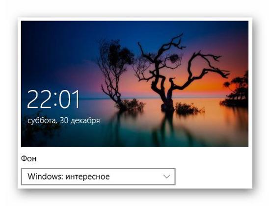 «Windows: интересное» не работает? Как исправить?