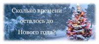 Новогодние часы — сколько до Нового года