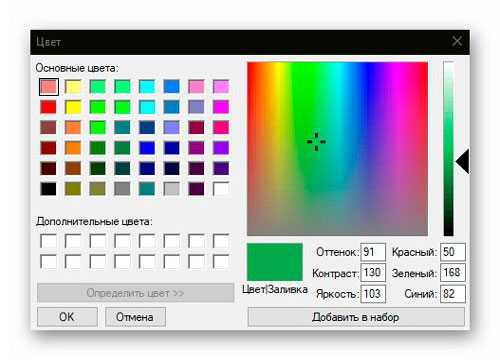 палитра цветов в Classic Color Panel