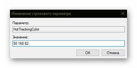 параметр реестра HotTrackingColor