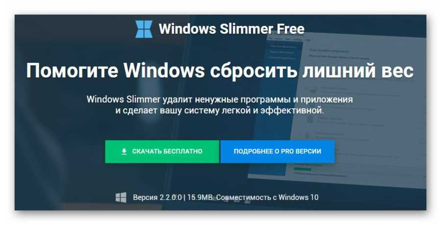 скачать Auslogics Windows Slimmer