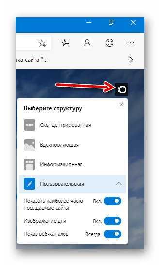 настройка внешнего вида новой вкладки Microsoft Edge (Chromium)