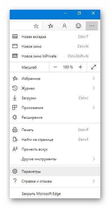 меню Microsoft Edge на Chromium