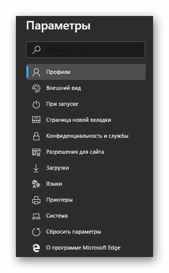 параметры Microsoft Edge (Chromium)