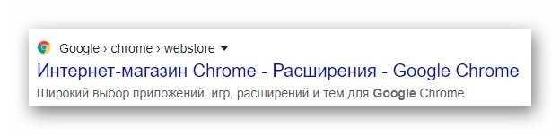 магазин Google Chrome