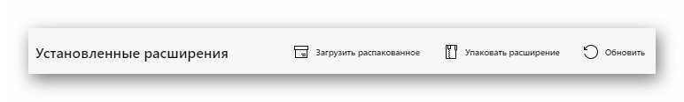 расширенные настройки расширений Microsoft Edge на Chromium
