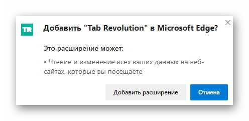 Tab Revolution