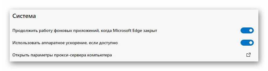 настройки система в Microsoft Edge (Chromium)