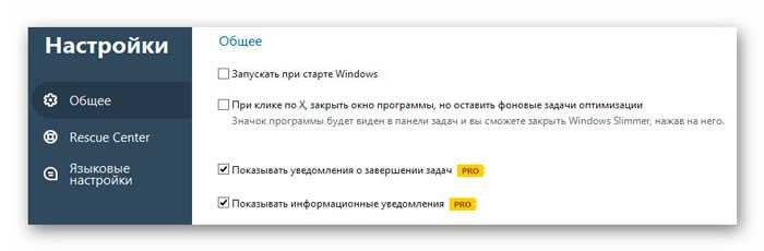 настройки Auslogics Windows Slimmer
