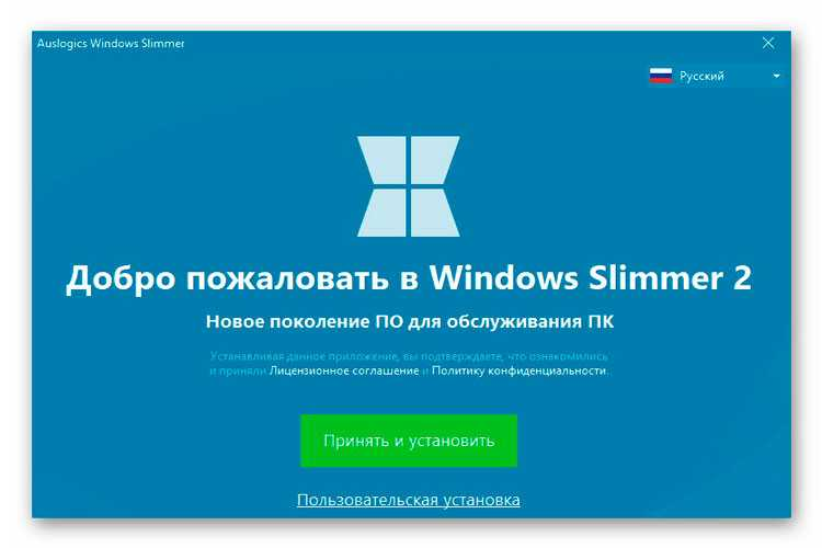 установка Auslogics Windows Slimmer