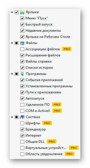 перечень мест для поиска ошибок реестра