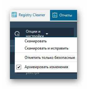 опции и настройки в Auslogics Registry Cleaner