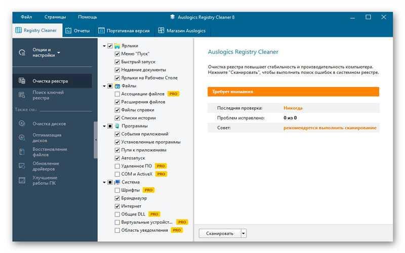 Registry Cleaner Free