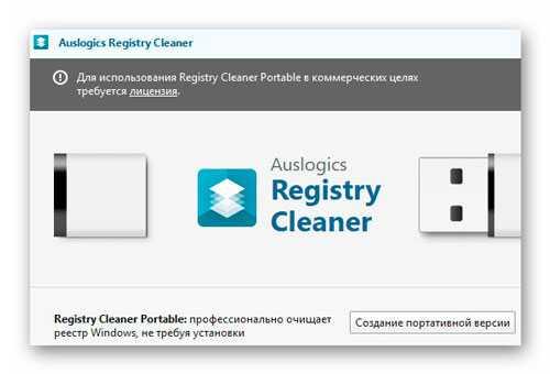 создаём портативную Auslogics Registry Cleaner