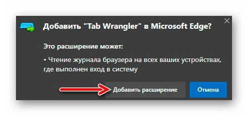 Tab Wrangler для Microsoft Edge на Chromium