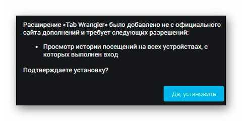 Tab Wrangler для Opera