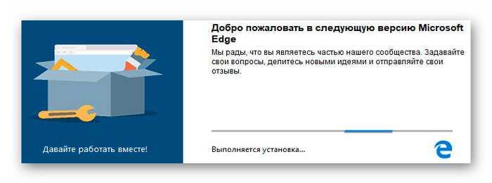 установка Microsoft Edge на Chromium