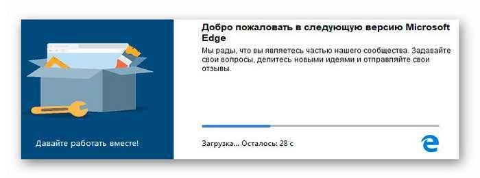 догрузка инсталлятора Microsoft Edge на Chromium