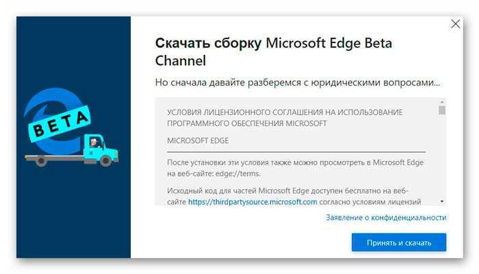 лицензионное соглашение Microsoft Edge (Chromium)