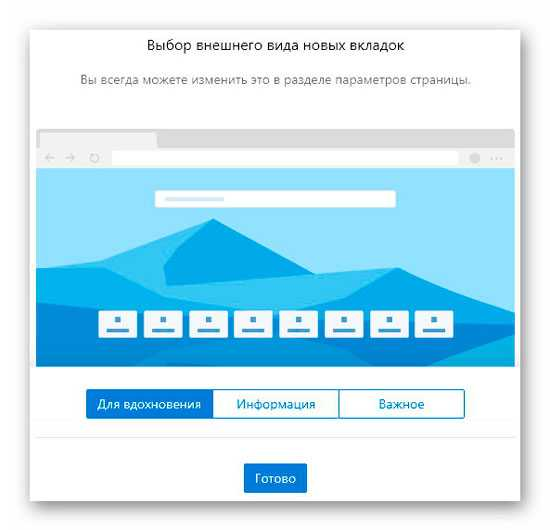 настройка внешнего вида Microsoft Edge (Chromium)
