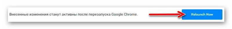 применяем изменения в Google Chrome