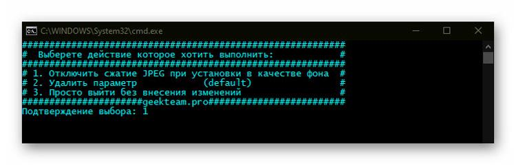 reg-файл улучшения качества обоев