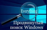 Everything — мгновенный поиск Windows