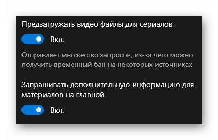 настройки онлайн кинотеатра FS Клиент