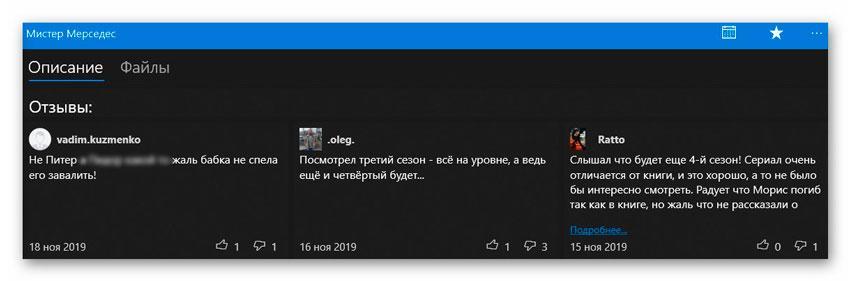 отзывы в FS Клиент