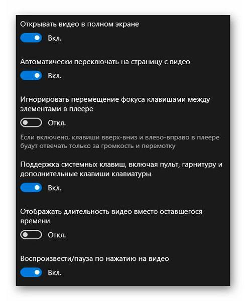 настройки онлайн видео в FS Клиент