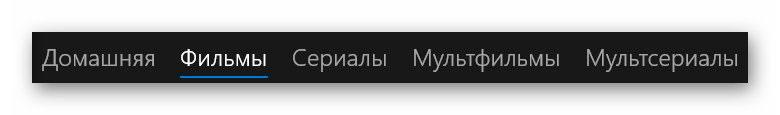 панель FS Клиент