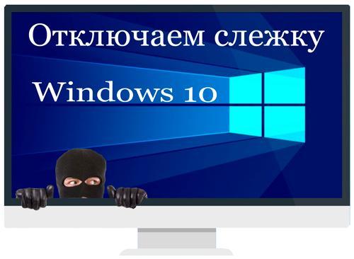 Как правильно отключить слежку Windows 10