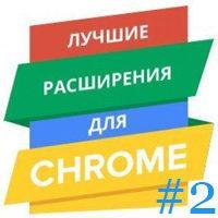 Самые нужные расширения Chrome #2