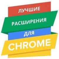 Набор полезных расширений Chrome #1