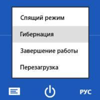 Как отключить гибернацию Windows легко и быстро