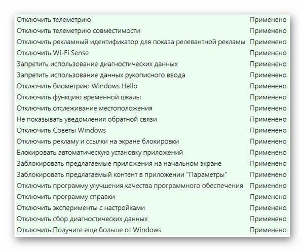 настройки приватности Windows 10