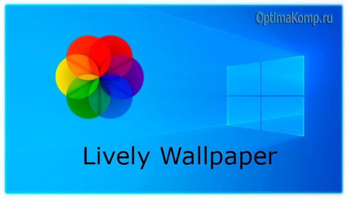 Lively Wallpaper