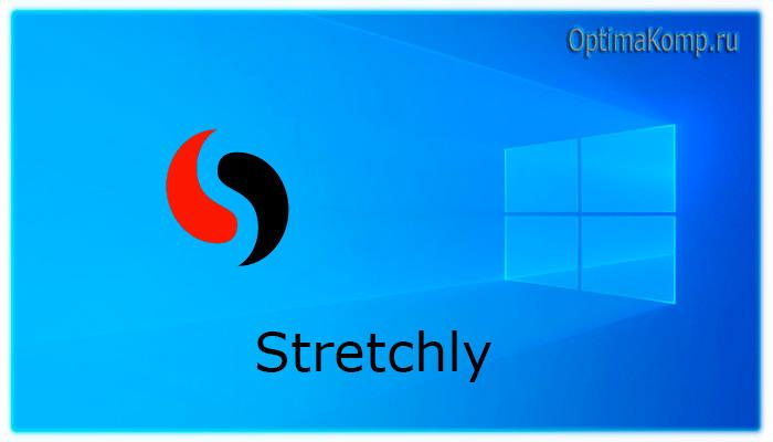 Stretchly