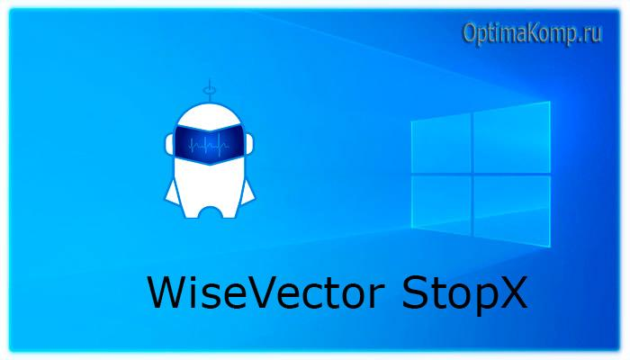WiseVector StopX