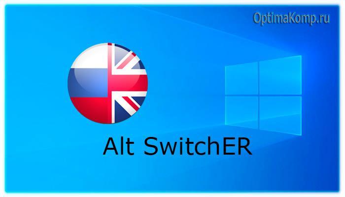 Alt SwitchER