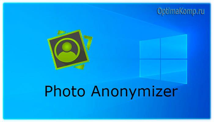 PhotoAnonymizer