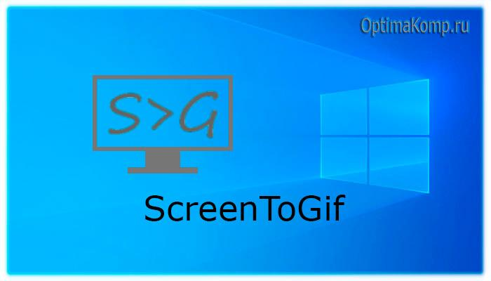 ScreenToGif