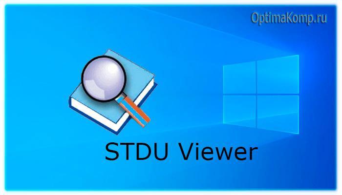 STDU Viewer