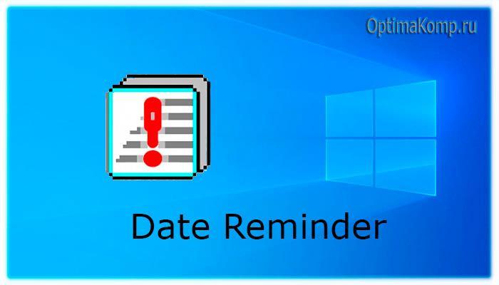 Date Reminder