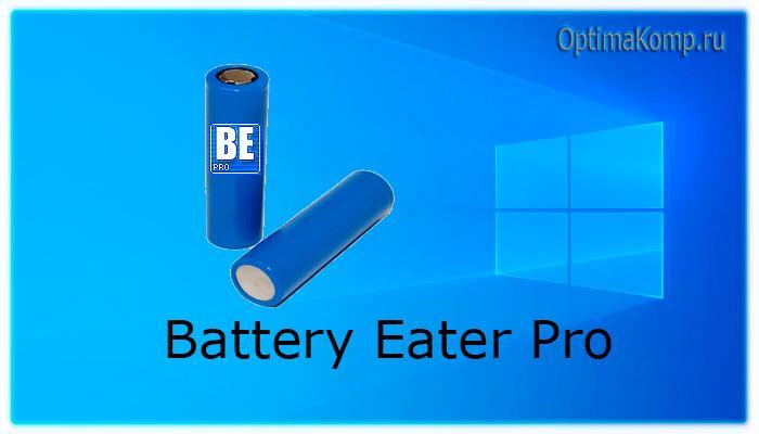 Battery Eater Pro